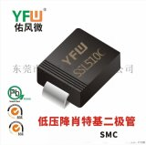 SSL310C SMC低壓降肖特基二極體佑風微