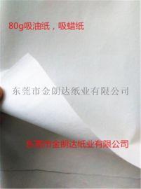 吸油纸LED吸蜡纸LED芯片吸蜡去蜡吸水纸销售