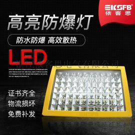 方形60WLED防爆投光灯 LED防爆道路灯