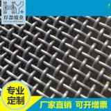 不鏽鋼篩網 耐腐蝕篩網 編織軋花網 不鏽鋼絲網篩網