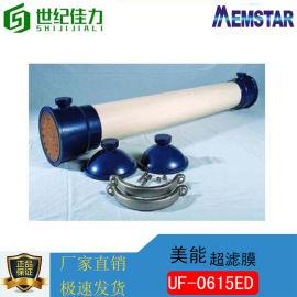 美能UF-0615ED超滤膜PVDF中空纤维UF膜