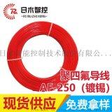 聚四氟导线镀锡AF-250-1 0.5平方供应直销