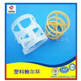 塑料PP鲍尔环填料增强RPP鲍尔环填料大量现货直销
