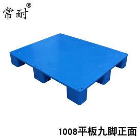 加厚1008平面九脚塑胶卡板货物托盘