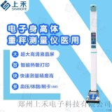 郑州电子身高体重秤测量仪医用  超声波电子人体