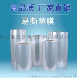 食品包装用12um透明易撕PET薄膜 任意方向易撕