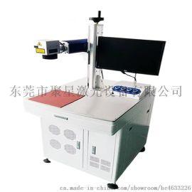 黄江U盘激光镭雕机充电宝激光打标机