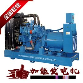 1500kw威尔逊发电机 东莞环保发电机