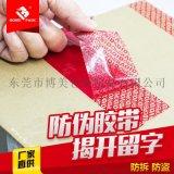 防伪胶带印刷定制LOGO广告胶纸工厂商家