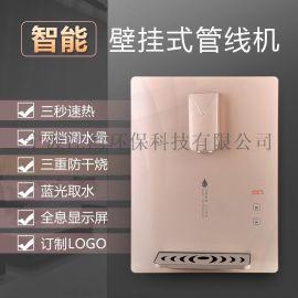 江湾之星品牌智能触摸管线机饮水机3秒速热