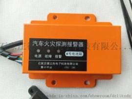 汽车发动机舱干粉(新规)新能源电池类火灾探测自动报警及联动控制灭火装置系统