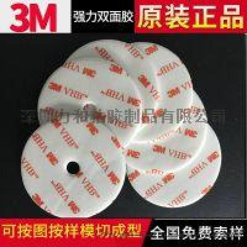厂家直销3M4945白色双面胶 VHB泡棉双面胶