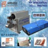 超声波金属点焊机 德国韦伯D20金属点焊机