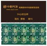 中雷pcb阻抗板高精密多层板无卤素生产
