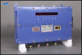 矿用本质安全型基站KT158-F