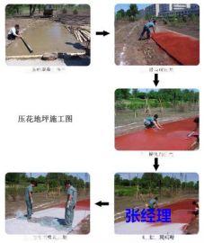 丽江彩色地坪,压模彩色地坪,水泥彩色地坪
