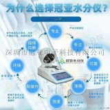 火锅料固形物的测定仪测定方法
