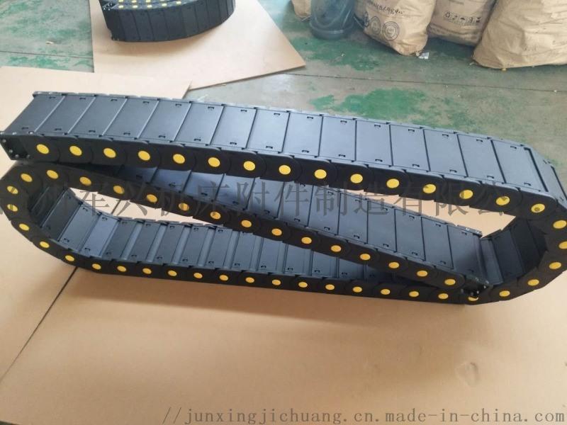 军兴拖链 加强型尼龙拖链 切割机用塑料拖链