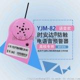 YJM-82时安达牌防触电预警器