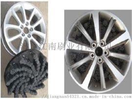 汽车铝合金轮毂抛光去毛刺研磨刷-江南刷业