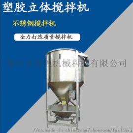 立式搅拌机塑料搅拌机干粉拌料机不锈钢多功能搅拌机