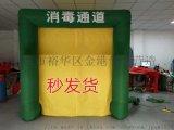 充氣拱門氣模消毒通道氣模慶典活動拱門