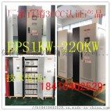 EPS應急電源22kw型號eps電源10kw在線式電源
