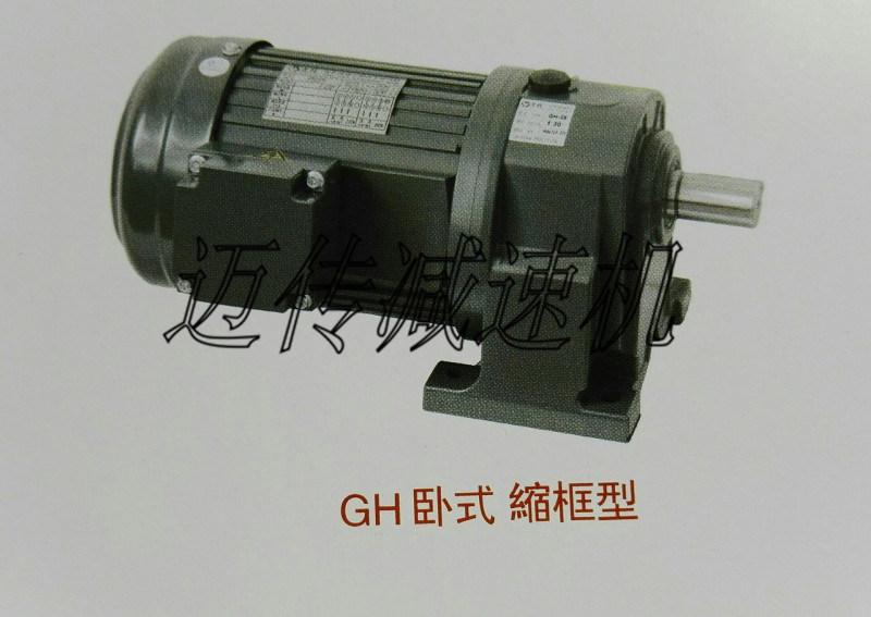 GH32-1500-30-S-B减速电机 厂家直销