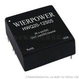海威爾 HWQ20-12S05 DCDC模組電源