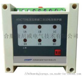 KNCTB电流互感器二次过电压保护器