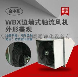 金中基WBX系列边墙轴流风机