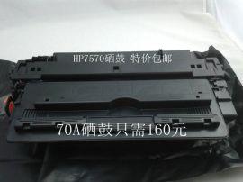 HP7570A硒鼓HP5025/5035打印机硒鼓