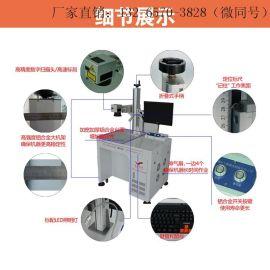 光纤激光打标机 刻字LOGO金属雕刻打码全自动10W激光器