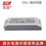 聖昌DALI調光電源 30W 350mA-1050mA恆流驅動電源 無頻閃高品質LED電源