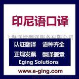 上海翻译公司-上海印尼语口译-东南亚小语种翻译-翻译公司报价