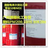 聚合MDI, 烟台万华PM200 万华异氰酸酯