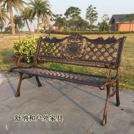 舒纳和SDY铸铝户外公园椅