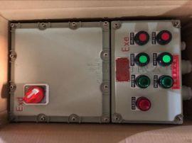 BXK-T防爆启动控制箱