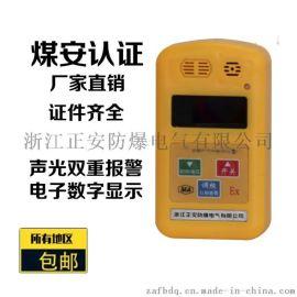 浙**正安防爆厂家直销JCB4甲烷气报警器体检测仪