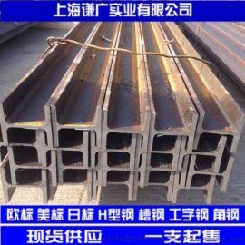 上海欧标UPN槽钢 一级代理 零售 一支起售