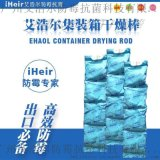 防霉干燥棒 海运防潮珠 集装箱干燥棒