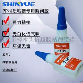 PP粘接人造橡胶瞬干胶 粘接PP材质专用胶水