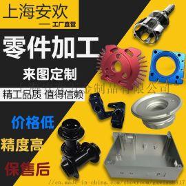 精密机械五金零件加工CNC铝合金非标定制数控车床线切割零件定做
