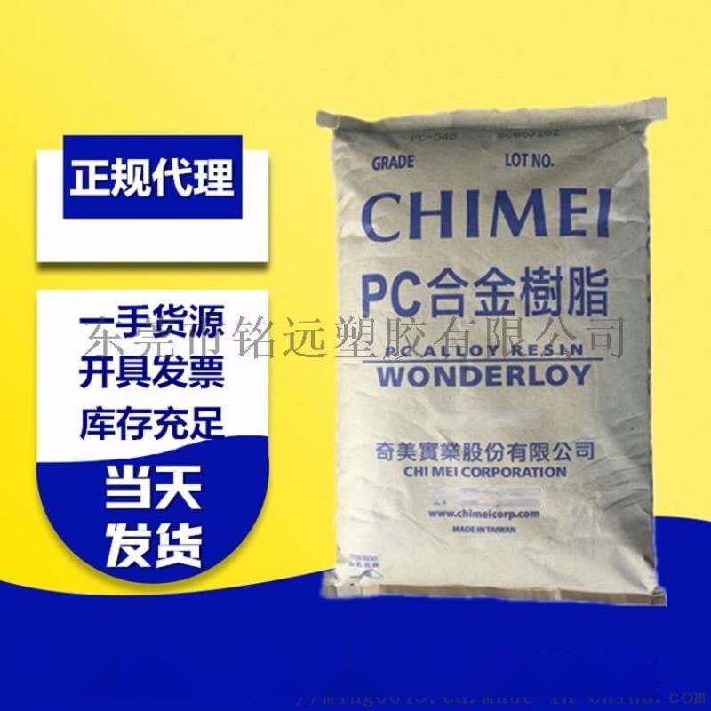 PC/ABS台湾奇美PC-385