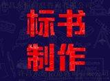 许昌鄢陵标书制作代写公司