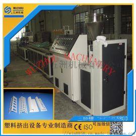 PVC瓷砖阳角线生产线 建筑护角线生产线