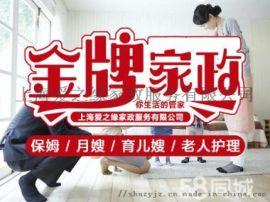 上海找保姆,上海找照顾老人,上海家政公司