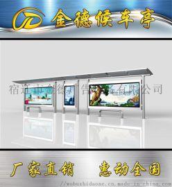 專業生產公交站臺廠家,設計、制作、安裝公交站臺