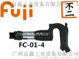 日本FUJI富士气动工具重型气锤FC-01-4