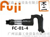 日本FUJI富士气动重型气锤FC-01-4